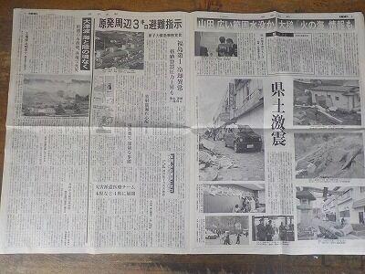 岩手日報復刻盤4