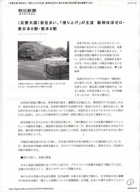 朝日新聞2017・11.27-1_R