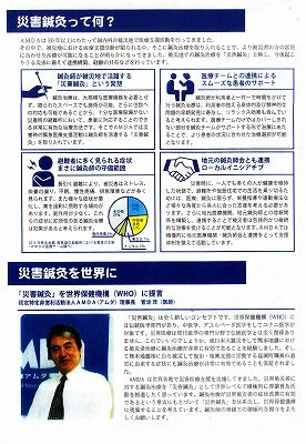 AMADA鍼灸防災2_NEW