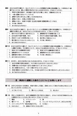 地震・津波防災に関するアンケート5_NEW