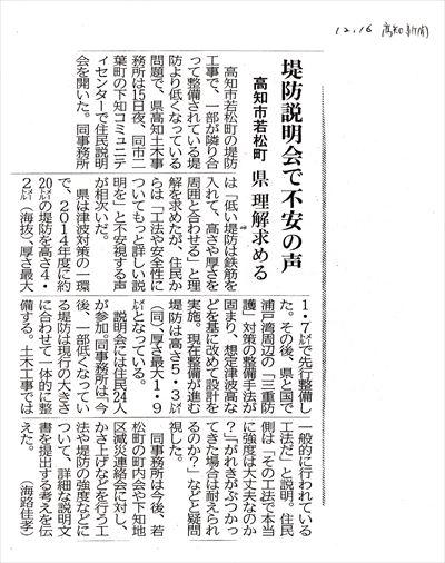 高知新聞記事2_NEW_R