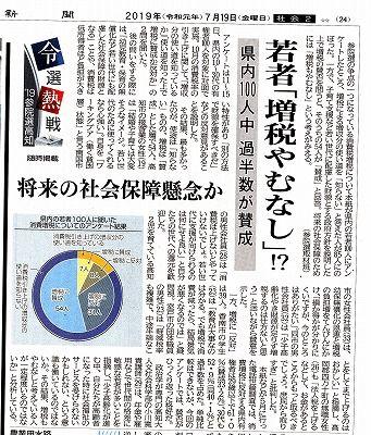 高知新聞・若者意識_NEW