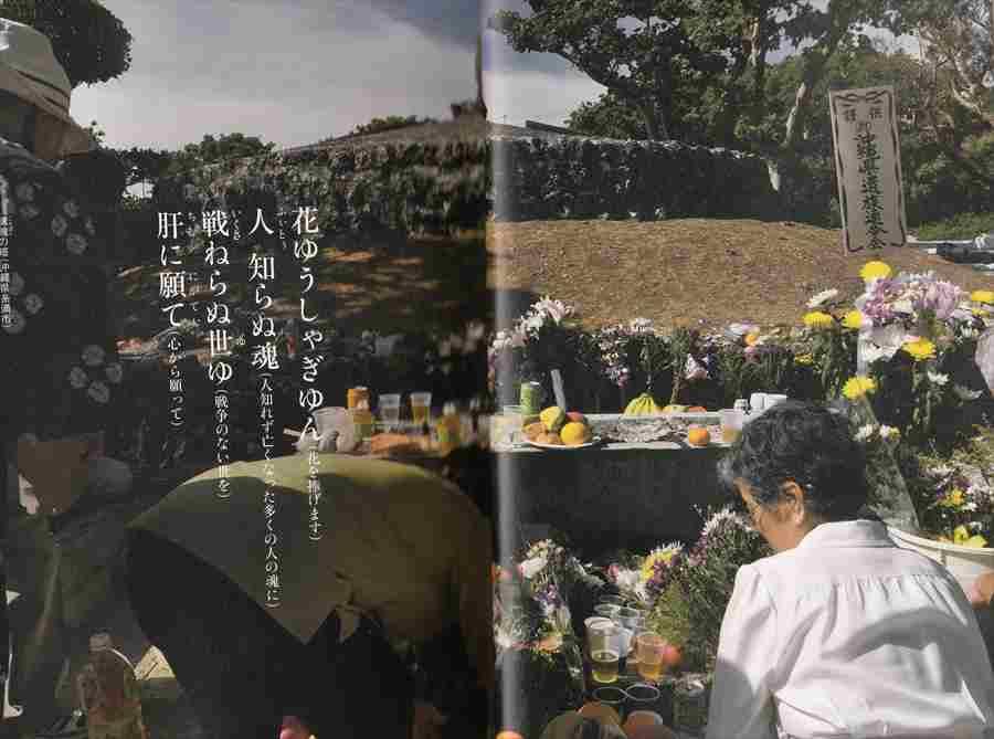 沖縄への想い1_NEW_R