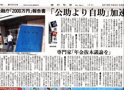 老後生活特集のの高知新聞記事_NEW