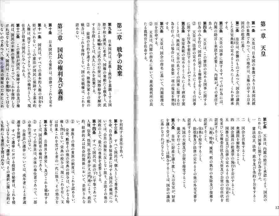 日本国憲法1天皇