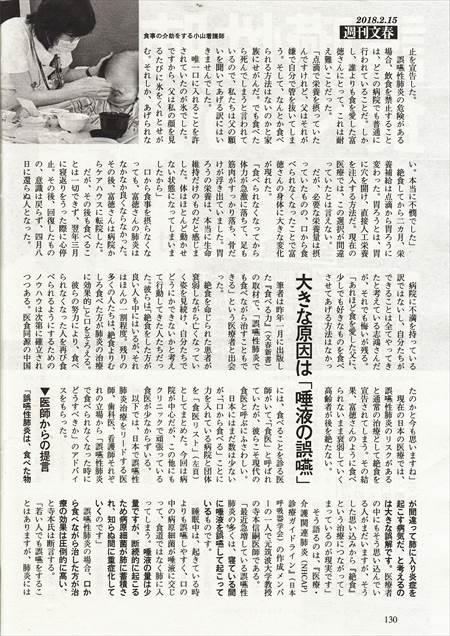 週刊文春記事・誤嚥性肺炎防止01_NEW_R