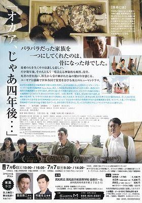 映画 洗骨2_NEW