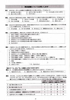 地震・津波防災に関するアンケート2_NEW