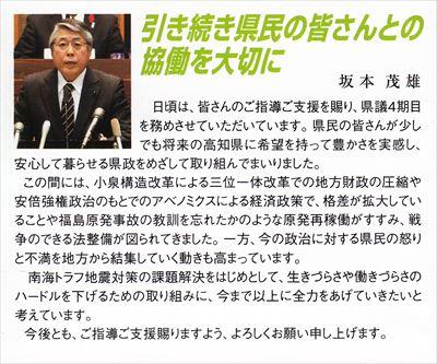 坂本茂雄・パンフ3_NEW_R