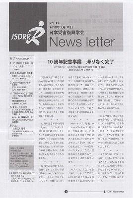 日本災害復興学会 NEWS_NEW