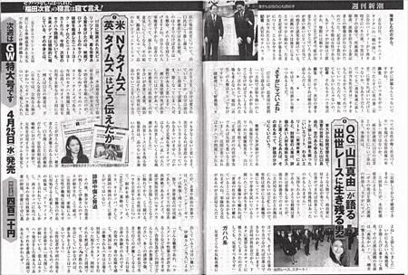 週刊新潮4月26日号4_NEW_R