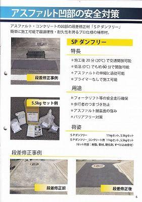工場の安全対策6_NEW