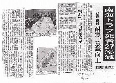高知新聞記事5月_NEW