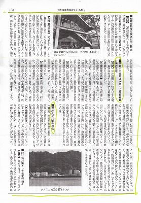 県政かわら版59号ー3_NEW