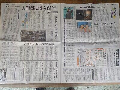 岩手日報3月1日号2
