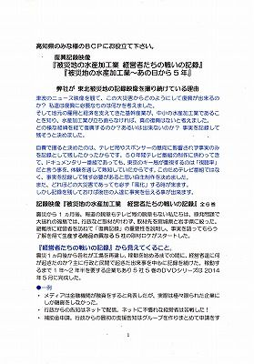 中小企業経営者たちのBCP 5_NEW