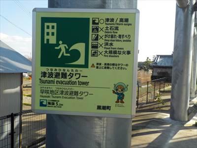 津波避難タワーの表示