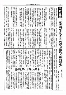県政かわら版61号ー4_NEW