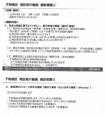 地区防災計画紹介動画撮影1114_NEW