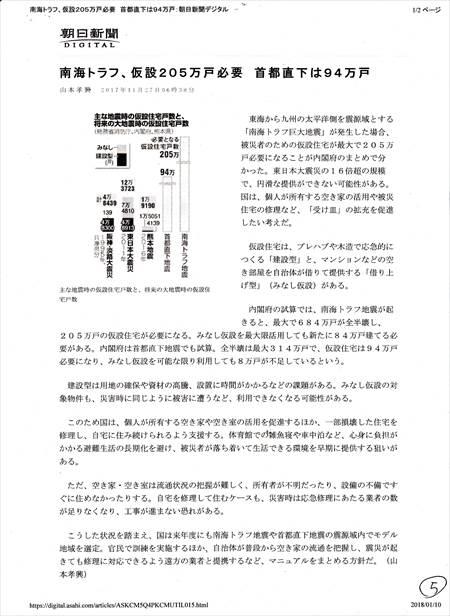 朝日新聞2017・11.27-3_R