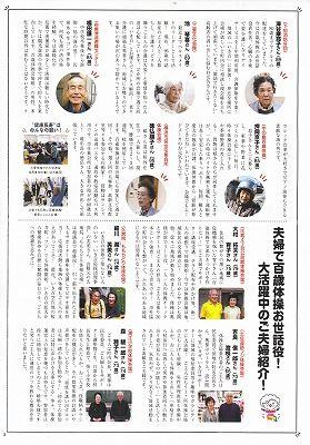 活き活き100歳新聞3_NEW