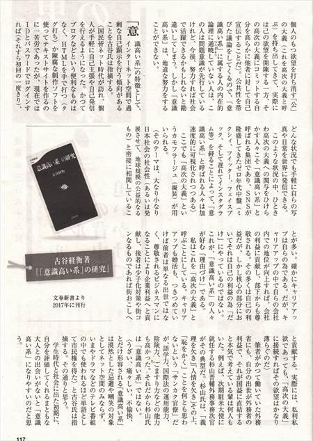 佐藤優(週刊現代コラム)2_NEW_R