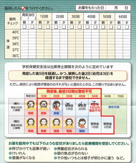 インフルエンザ対策1_NEW_R
