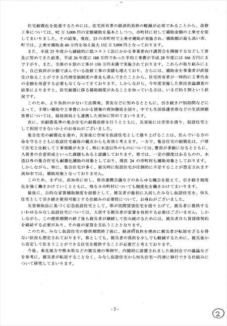 坂本県議質問2_R
