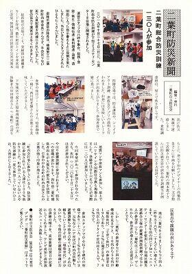 二葉町防災新聞2019年12月号_NEW