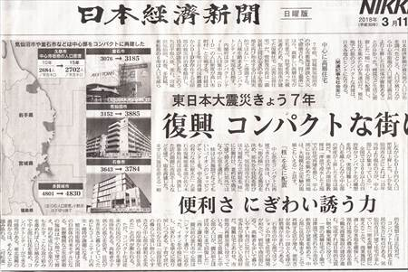 日本経済新聞震災特集1面_NEW_R