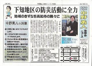 中野勇人さん広報紙_NEW