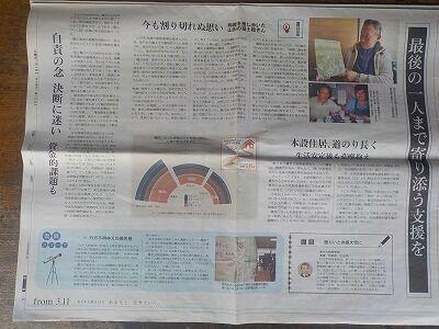 岩手日報3月1日3