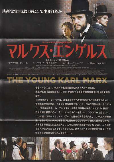マルクス・エンゲルス1_NEW_R