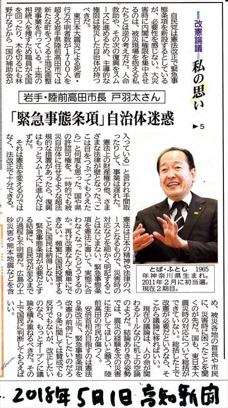 陸前高田市長の見解^緊急事態法_R