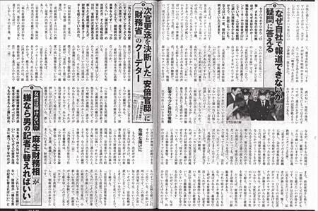 週刊新潮4月26日号3_NEW_R