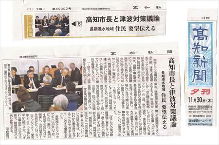 市長と語ろう高知新聞記事_NEW_R