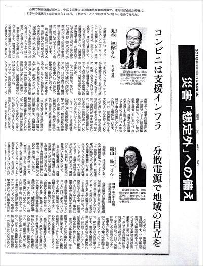 管野和夫さん講演会1108-5_NEW_R