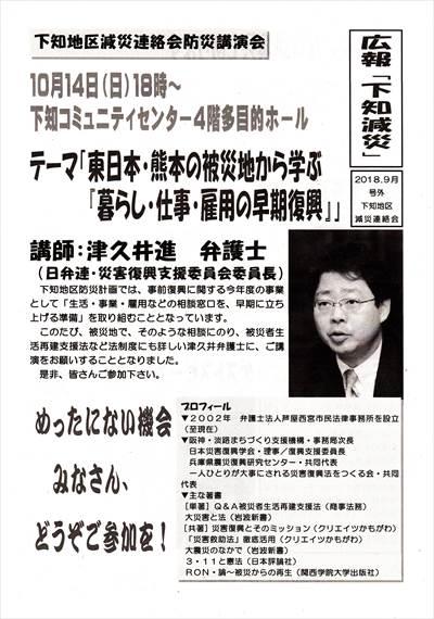 下知地区減殺連絡会・講演会_NEW_R