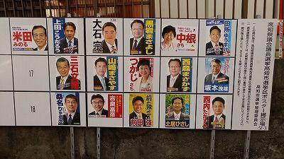 県議選挙掲示板329
