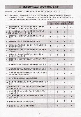 地震・津波防災に関するアンケート3_NEW