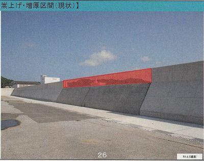 高知土木事務所の見解4 上部堤防のt付けたし_NEW