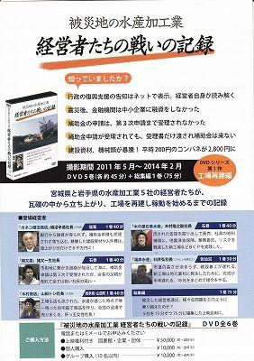 中小企業経営者たちのBCP 2_NEW