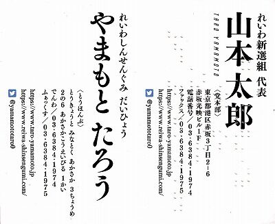 令和新選組・山本太郎名刺1_NEW