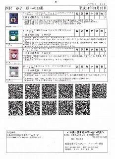 母・春子服薬118-2_NEW