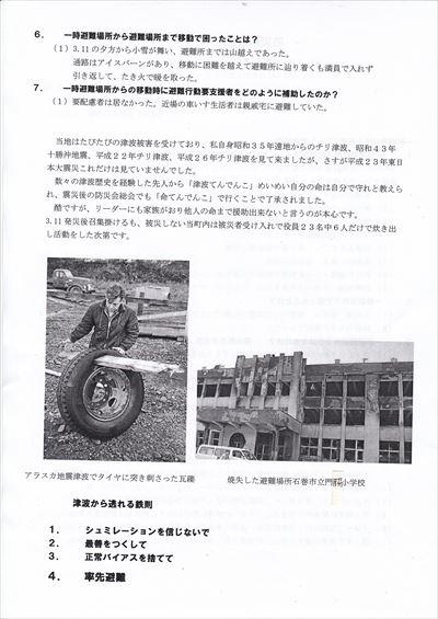 管野和夫さん講演会1108-4_NEW_R
