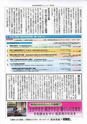 坂本茂雄後援会ニュース1_0001_NEW