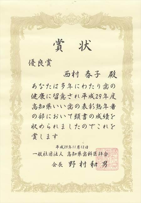 西村吉正・春子・表彰状1_R