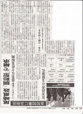 総括日経記事高知県知事選挙_0001