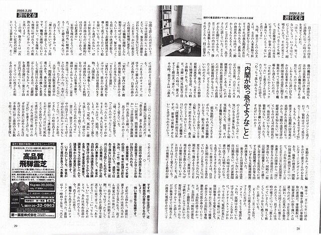 週刊文春記事3_NEW