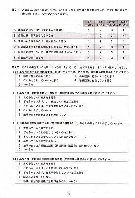 地震・津波防災に関するアンケート6_NEW